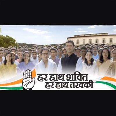 https://www.indiantelevision.com/sites/default/files/styles/smartcrop_800x800/public/images/mam-images/2014/02/05/congress.jpg?itok=NRIqoM_H