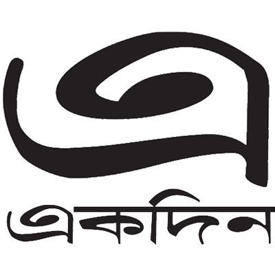 http://www.indiantelevision.com/sites/default/files/styles/smartcrop_800x800/public/images/tv-images/2014/07/02/ekdin.jpg?itok=LCTgvBEU