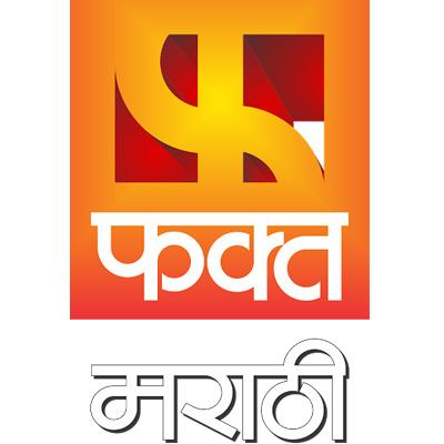 https://www.indiantelevision.com/sites/default/files/styles/smartcrop_800x800/public/images/tv-images/2016/05/05/fakte-marathi_0.jpg?itok=WRR9fcrA