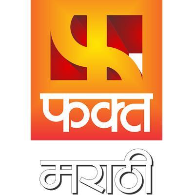 https://www.indiantelevision.com/sites/default/files/styles/smartcrop_800x800/public/images/tv-images/2016/05/05/fakte-marathi_0.jpg?itok=xMxMl-0A