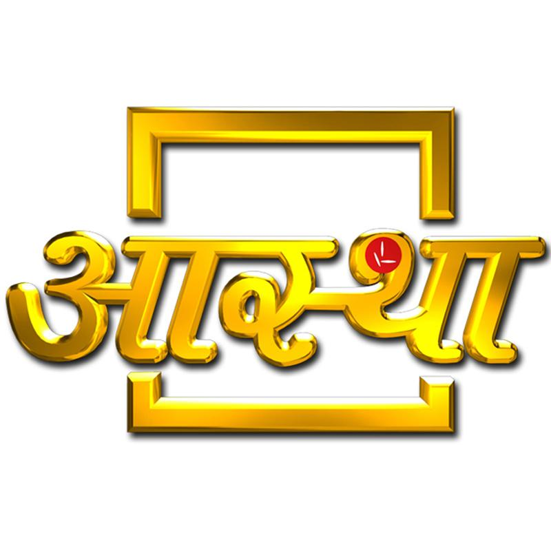 http://www.indiantelevision.com/sites/default/files/styles/smartcrop_800x800/public/images/tv-images/2016/06/29/aastha.jpg?itok=xDqEPpAo