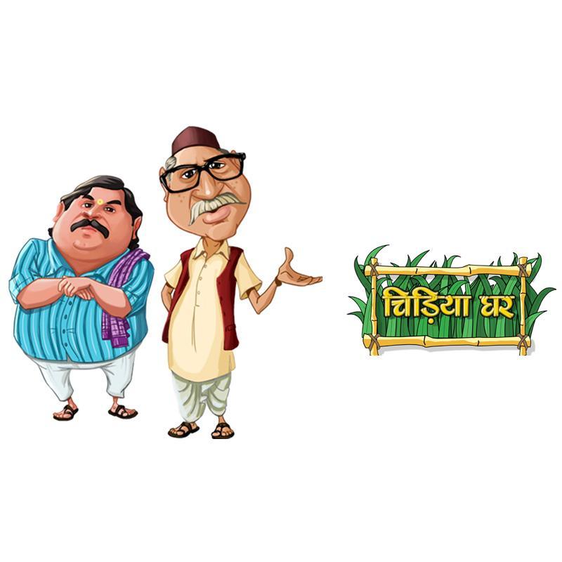 https://www.indiantelevision.com/sites/default/files/styles/smartcrop_800x800/public/images/tv-images/2016/09/02/Chidiya.jpg?itok=2e6FVJL4