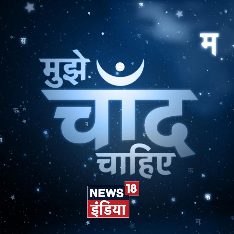 http://www.indiantelevision.com/sites/default/files/styles/smartcrop_800x800/public/images/tv-images/2017/09/08/Mujhe-chand-chaiye_0.jpg?itok=w7EhYW_B