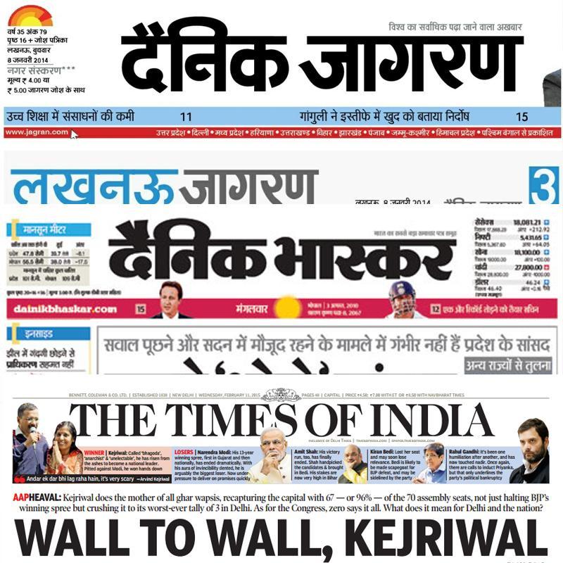http://www.indiantelevision.com/sites/default/files/styles/smartcrop_800x800/public/images/tv-images/2018/07/02/Dainik_Jagran-Dainik_Bhaskar-TOI.jpg?itok=WrbSJEL8