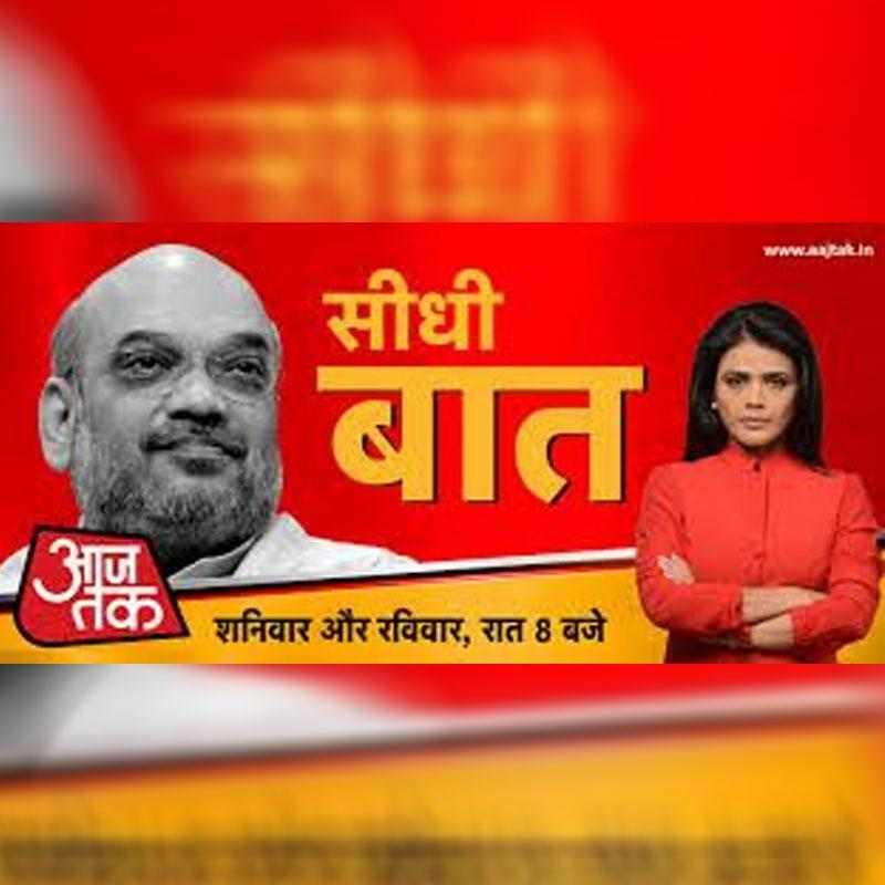 Government news today in hindi aaj tak headlines