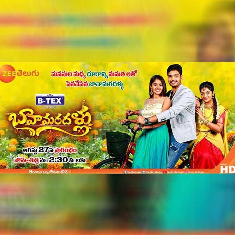 Zee Telugu launches new fiction show - Bava Maradallu