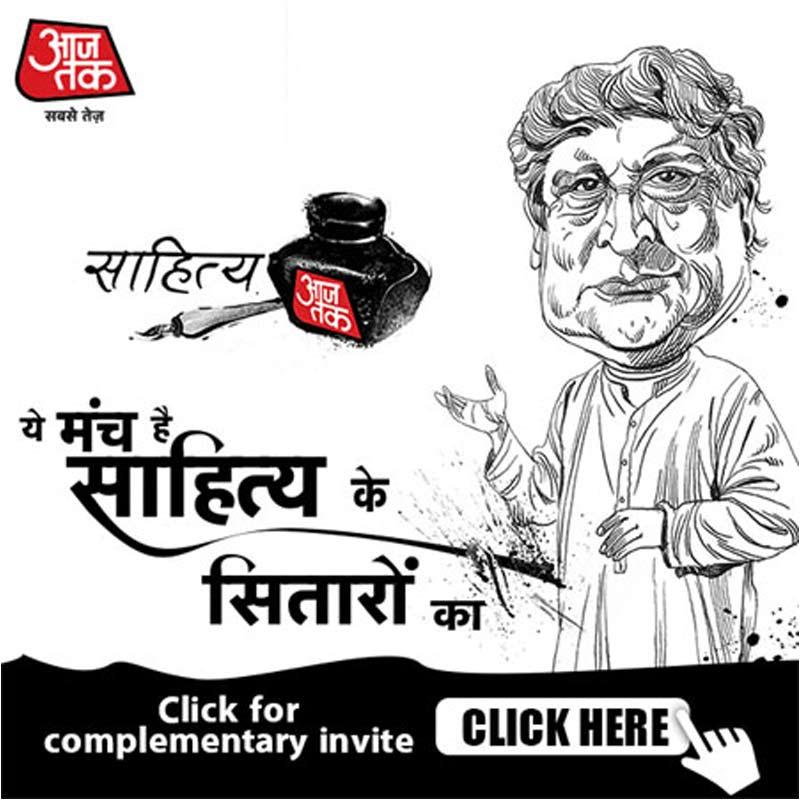 https://www.indiantelevision.com/sites/default/files/styles/smartcrop_800x800/public/images/tv-images/2018/11/14/aaj-tak.jpg?itok=KslM0qwf