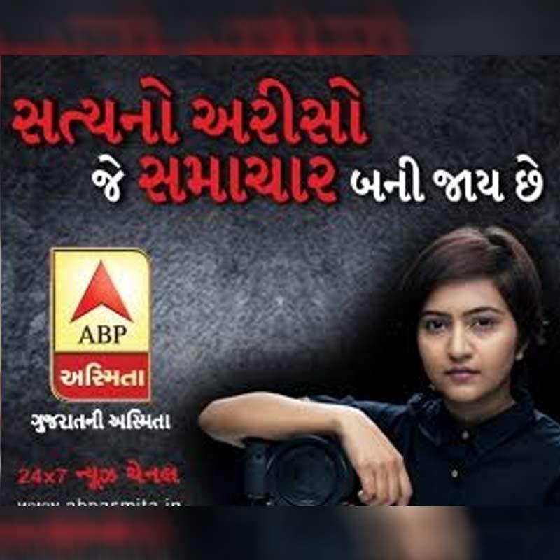 ABP Asmita Live Stream   24*7 Live TV   ન્યૂઝ બુલેટિન - YouTube