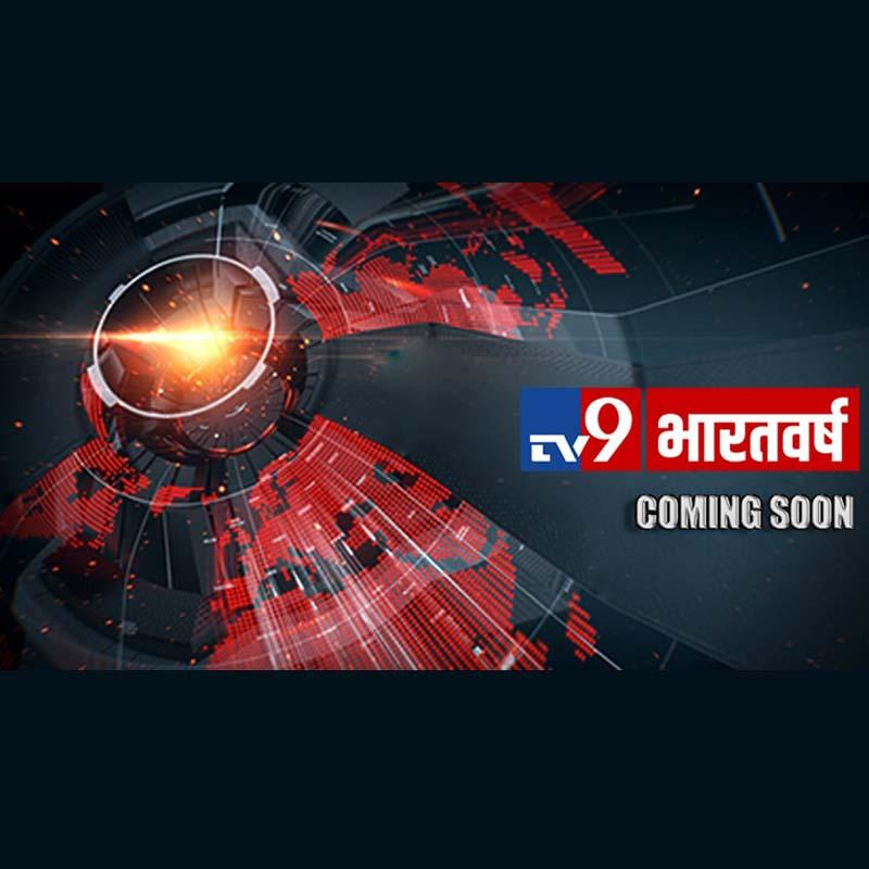 https://www.indiantelevision.com/sites/default/files/styles/smartcrop_800x800/public/images/tv-images/2019/02/16/TV9_Bharatvarsh.jpg?itok=W_nC8y1G