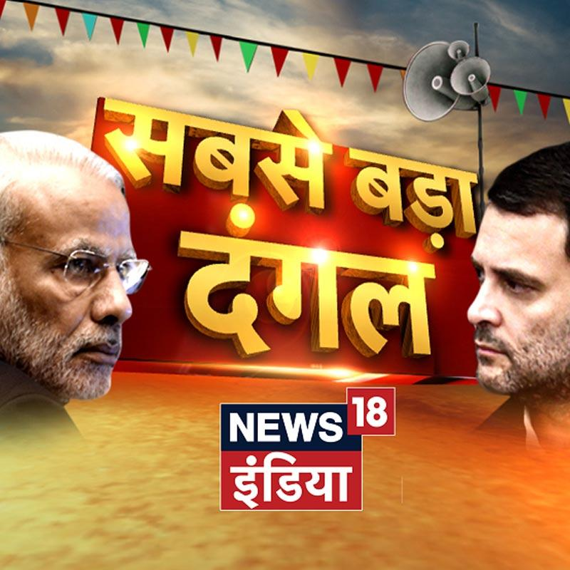 https://www.indiantelevision.com/sites/default/files/styles/smartcrop_800x800/public/images/tv-images/2019/03/26/news18.jpg?itok=C0FCoJ9r