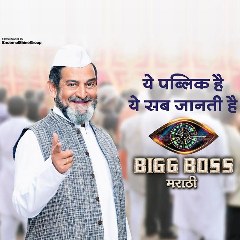 https://www.indiantelevision.com/sites/default/files/styles/smartcrop_800x800/public/images/tv-images/2019/05/20/marathi.jpg?itok=HLhFVsYM
