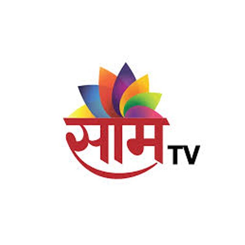 https://www.indiantelevision.com/sites/default/files/styles/smartcrop_800x800/public/images/tv-images/2019/08/10/saamtv.jpg?itok=2kCTiEJ1