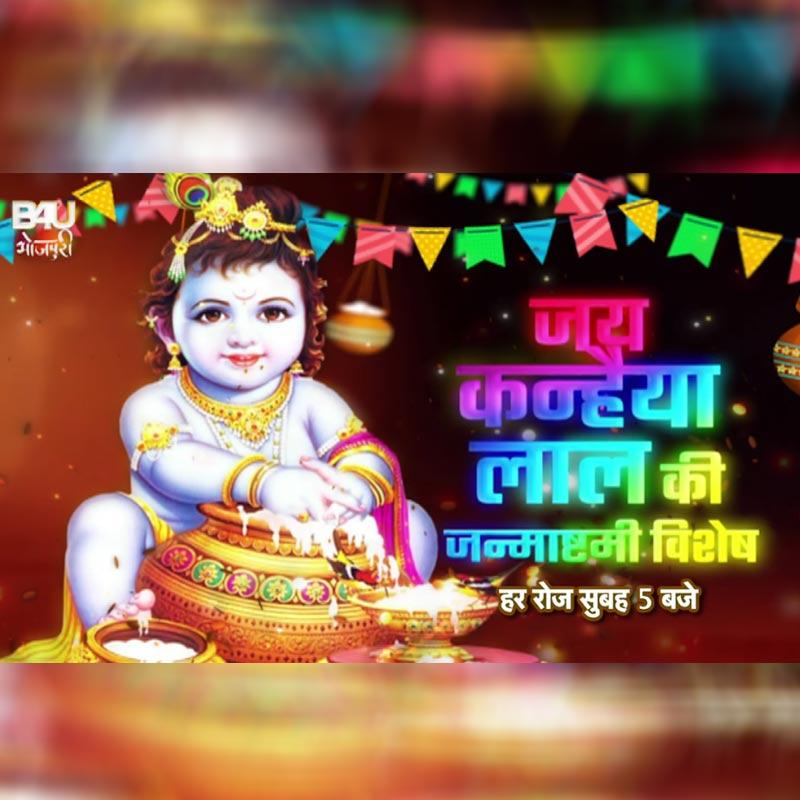 https://www.indiantelevision.com/sites/default/files/styles/smartcrop_800x800/public/images/tv-images/2019/08/20/kanhiya.jpg?itok=8c-jRSZ7