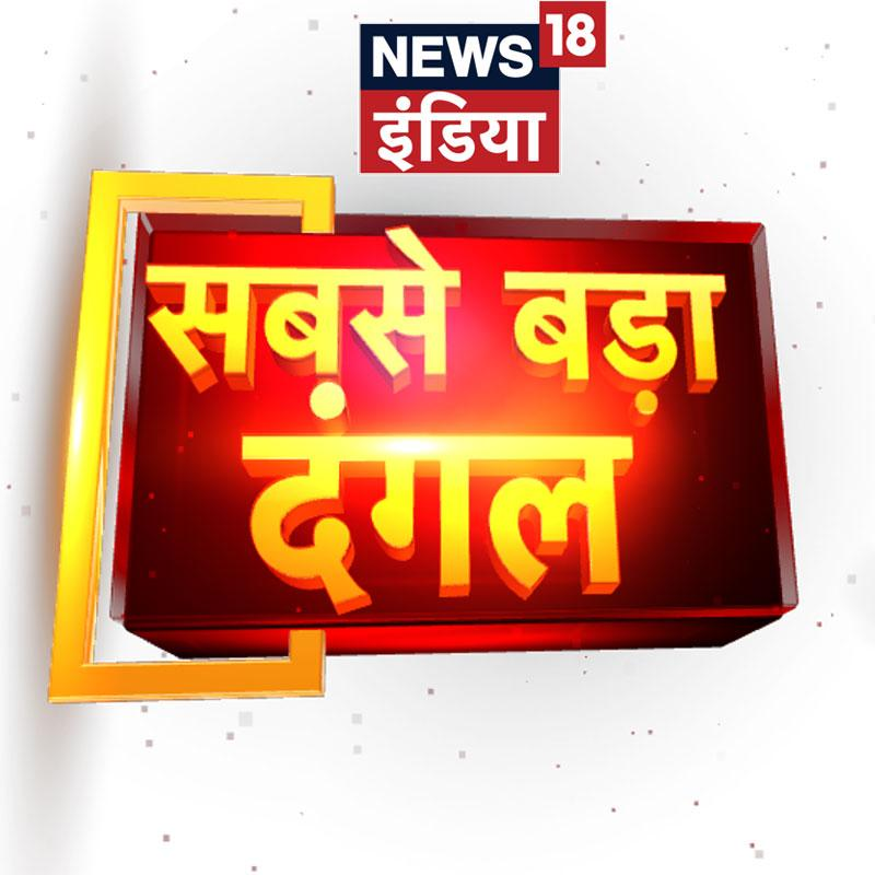 https://www.indiantelevision.com/sites/default/files/styles/smartcrop_800x800/public/images/tv-images/2020/01/07/news18.jpg?itok=8cRUzXoj