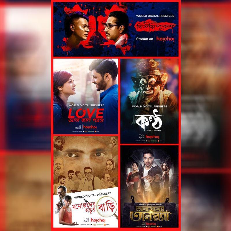 https://www.indiantelevision.com/sites/default/files/styles/smartcrop_800x800/public/images/tv-images/2020/03/24/hoichoi.jpg?itok=Pp4cwV9a