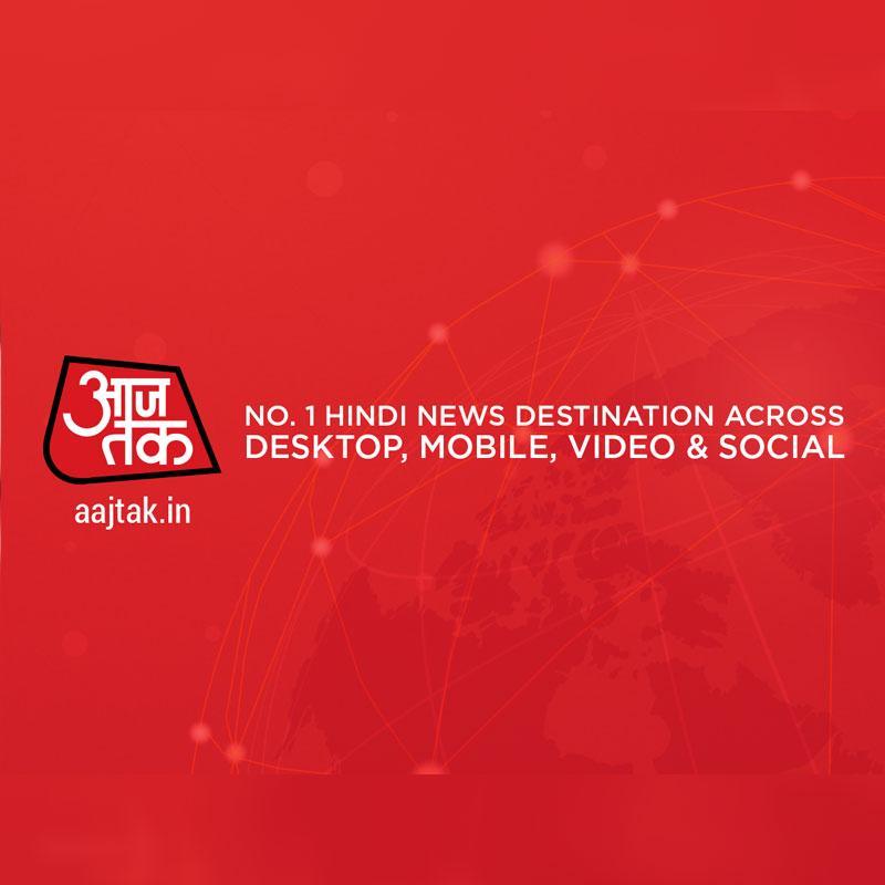 https://www.indiantelevision.com/sites/default/files/styles/smartcrop_800x800/public/images/tv-images/2020/04/01/aajtak.jpg?itok=cUAdKHSv