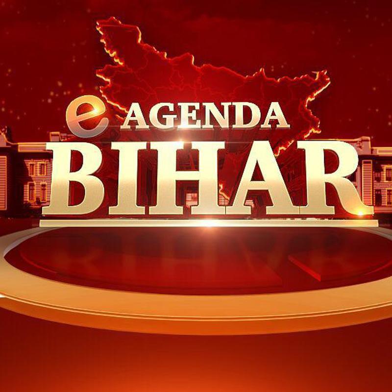 https://www.indiantelevision.com/sites/default/files/styles/smartcrop_800x800/public/images/tv-images/2020/06/23/e-Agenda-Bihar.jpg?itok=GcFqZLcY