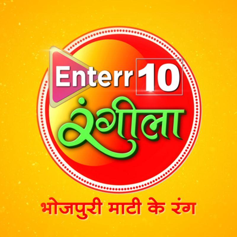 https://www.indiantelevision.com/sites/default/files/styles/smartcrop_800x800/public/images/tv-images/2020/10/16/enter.jpg?itok=nCSr0BM1