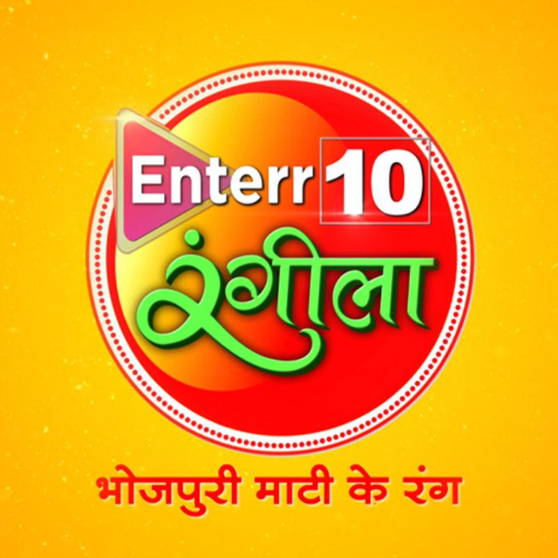 https://www.indiantelevision.com/sites/default/files/styles/smartcrop_800x800/public/images/tv-images/2020/10/16/enter.jpg?itok=uzbctWk9