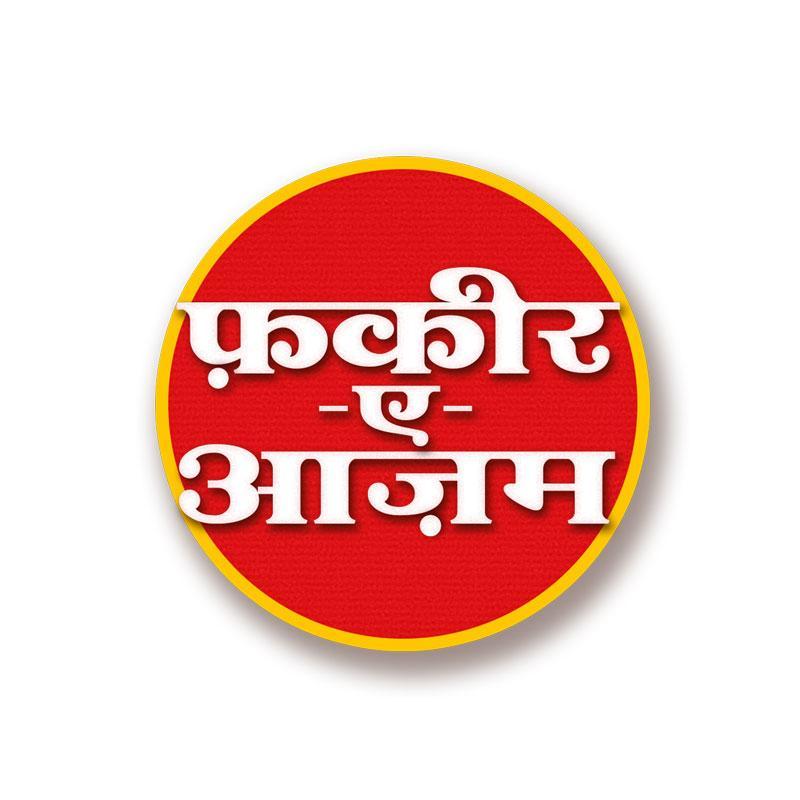 https://www.indiantelevision.com/sites/default/files/styles/smartcrop_800x800/public/images/tv-images/2020/11/06/fakir.jpg?itok=cUKzxlQS