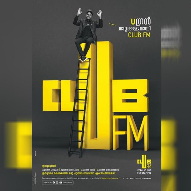 https://www.indiantelevision.com/sites/default/files/styles/smartcrop_800x800/public/images/tv-images/2021/01/22/club.jpg?itok=4J9dkW-2